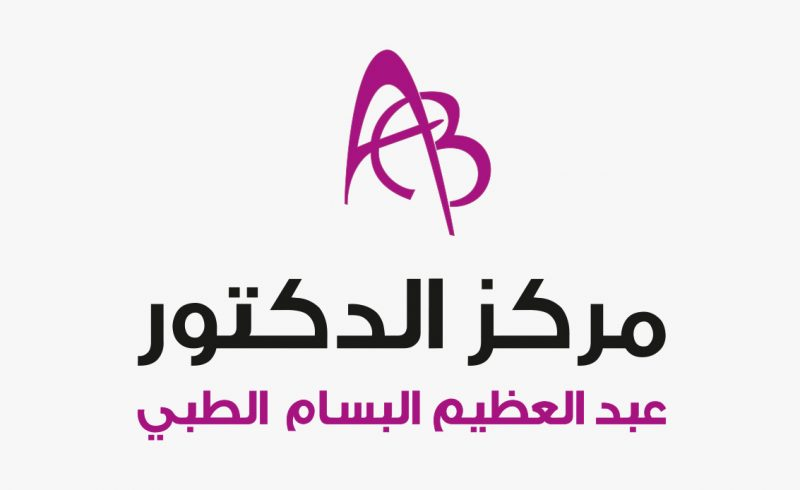شعار مركز الدكتور عبد العظيم البسام