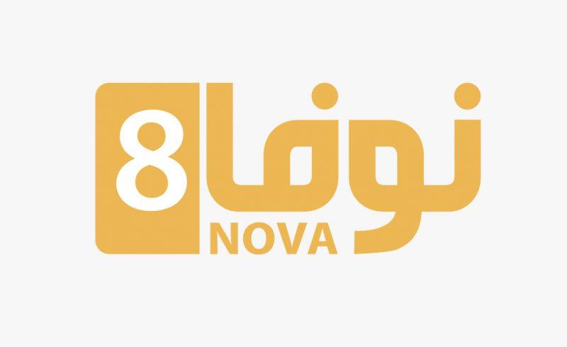 شعار نوفا للوحدات السكنيه